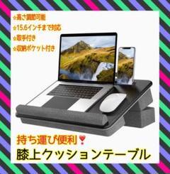 "Thumbnail of ""新品❣️高さ調節可能❣️クッションテーブル ノートパソコン 膝上作業 持ち運び"""