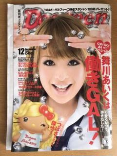 "Thumbnail of ""popten 2007年12月号"""