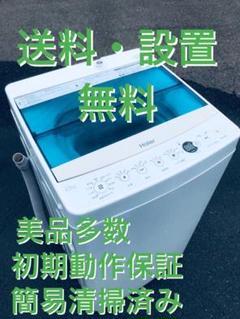"""Thumbnail of """"♦️EJ813B Haier全自動電気洗濯機 【2018年製】"""""""