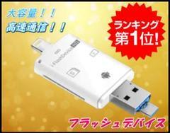 "Thumbnail of ""フラッシュデバイス 簡単データ送信 iphone SDカード"""