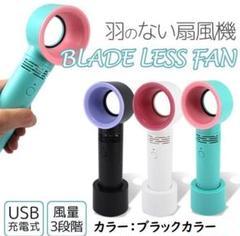 "Thumbnail of ""羽なし扇風機 USB充電式携帯扇風機 スタンド機能付 ブラック 最安"""