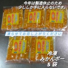 "Thumbnail of ""今年は入荷少ないです★冷凍みかんボー【5袋】"""