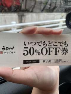 "Thumbnail of ""かっぱ寿司半額"""