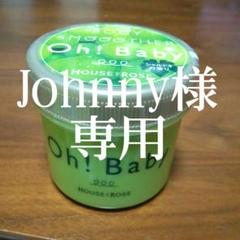 "Thumbnail of ""【Johnny様専用】ハウス オブ ローゼ"""