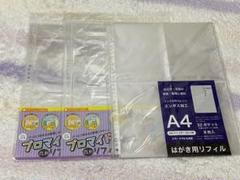 """Thumbnail of """"A4 リフィル"""""""