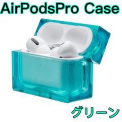 "Thumbnail of ""AirPodsPro シリコン ハード クリア ケース グリーン"""