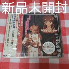 "Thumbnail of ""ドラマCD「サクラ大戦」帝国歌劇団 花組 夏公演~愛ゆえに"""