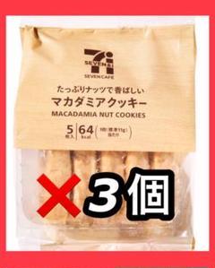 """Thumbnail of """"マカダミアクッキー セブンイレブン3枚"""""""