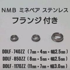 "Thumbnail of ""NMB(ミネベア) ステンレス フランジ付き ベアリング  2個"""