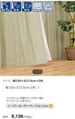 "Thumbnail of ""ニトリ 遮光カーテン 100×210 2枚セット"""