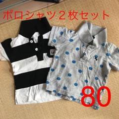 """Thumbnail of """"サイズ80のポロシャツ2枚セット"""""""