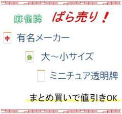 """Thumbnail of """"【バラ売り】各種麻雀牌【詳細は説明欄にて】"""""""