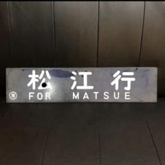 鉄道/駅間プレート『上井行/松江行』鉄道 国鉄 鳥取 プレミア ホーロー 非売品