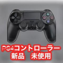 """Thumbnail of """"PS4コントローラー ブラック プレステ4 新品 互換品 ♪"""""""
