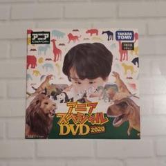 "Thumbnail of ""アニア スペシャルDVD 2020"""