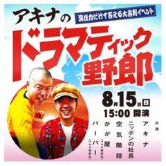"Thumbnail of ""アキナのドラマティック野郎 チケット"""