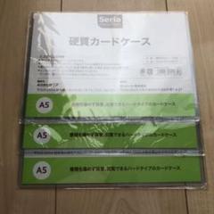 """Thumbnail of """"セリア 硬質カードケース"""""""