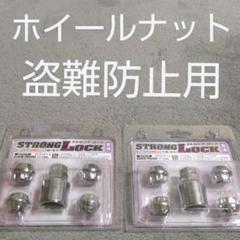 """Thumbnail of """"ホイール ナット  ストロングロック 盗難防止用"""""""