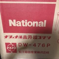 "Thumbnail of ""National 赤外線こたつ DW-476P"""