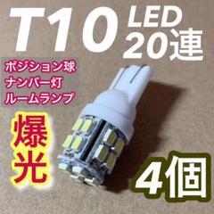 "Thumbnail of ""◇4個セット◇T10 LED 20連 SMD ルーム灯 ナンバー灯 ホワイト"""