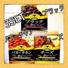 """Thumbnail of """"レトルトカレー★ブラック・バターチキン・チーズ★3SET"""""""