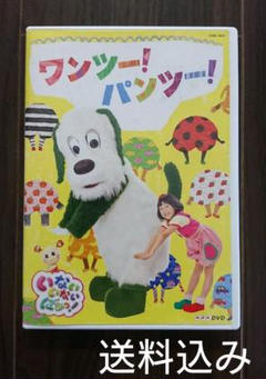 """Thumbnail of """"【DVD 『いないいないばあっ!ワンツー!パンツー!』】"""""""