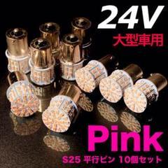 "Thumbnail of ""ピンク★10個★トラック用品 LED 電球 24V S25 サイドマーカー 紫"""