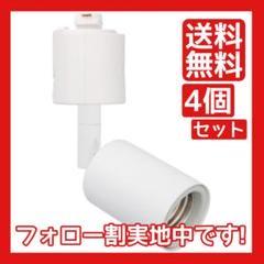 "Thumbnail of ""J467■YAZAWA スポットライトショート白E26 電球なし 4本セット"""
