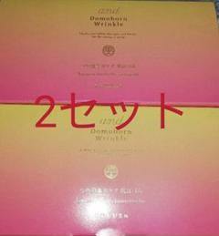 """Thumbnail of """"ドモホルンリンクル♥肌はづみ2セット"""""""