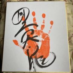 "Thumbnail of ""大相撲令和3年、平幕、豊昇龍関、手形、サイン色紙"""