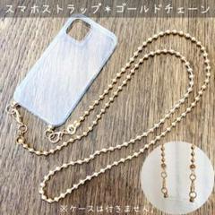"Thumbnail of ""スマホケースストラップ/ゴールド チェーン トチカン付き DIY"""