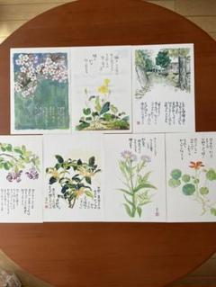 "Thumbnail of ""星野富弘詩画集絵はがき 7枚"""
