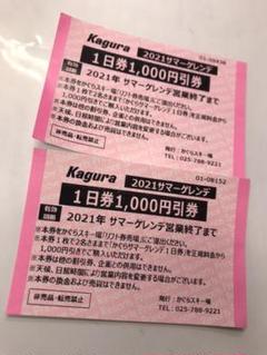 "Thumbnail of ""かぐらスキー場リフト券1000円引券"""