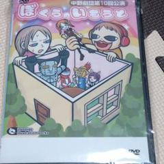 """Thumbnail of """"中野劇団 DVD ぼくらのいもうと"""""""