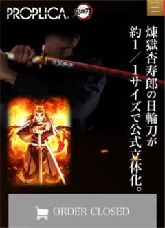 "Thumbnail of ""鬼滅の刃 PLOPLICA プロップリカ 日輪刀(煉獄杏寿郎)"""