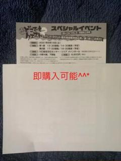 "Thumbnail of ""小野下野のどこでもクエスト2 イベントチケット優先抽選販売申込券"""
