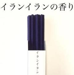 """Thumbnail of """"【人気】イランイランの香り 50本 no.897"""""""
