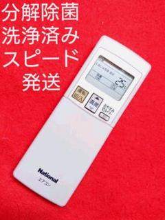 "Thumbnail of ""【分解洗浄済み】ナショナル パナソニックエアコン用 リモコン A75C2874"""