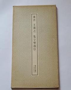 "Thumbnail of ""東晋 王羲之 集字聖教序"""