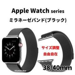 """Thumbnail of """"アップルウォッチ 38/40黒 AppleWatch バンド ミラネーゼ ベルト"""""""