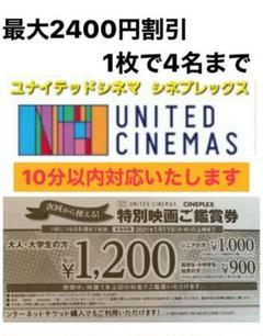 """Thumbnail of """"ユナイテッドシネマ チケット 映画"""""""