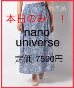 "Thumbnail of ""本日まで!nano・universe ビンテージサテンフラワープリントスカート"""