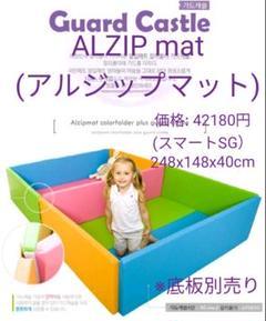 """Thumbnail of """"子供用 ベビーサークル  ALZIP mat アルジップマット ガードキャッスル"""""""