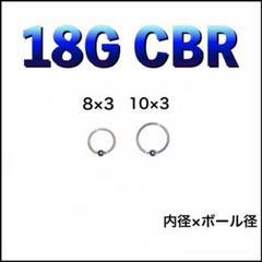 "Thumbnail of ""18G CBR 2本"""