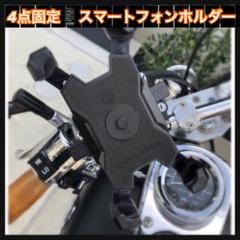 "Thumbnail of ""匿名配送⭐️オートバイ・ロード・クロスバイク対応スマホホルダー 4点固定"""