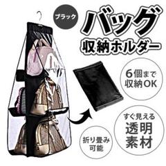 "Thumbnail of ""かばん 収納 バッグ カバン収納 バッグ収納 ラック 鞄  バッグ 6個"""