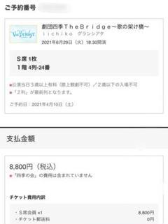 "Thumbnail of ""劇団四季「The Bridge〜歌の架け橋〜」大分公演/1階4列目中央"""