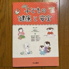 "Thumbnail of ""子どもの健康と安全"""