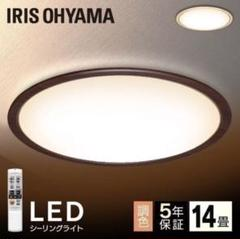 "Thumbnail of ""LED シーリングライト 14畳 LEDシーリングライト アイリスオーヤマ"""