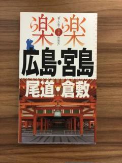 "Thumbnail of ""「広島・宮島・尾道・倉敷」楽楽 JTBパブリッシング"""
